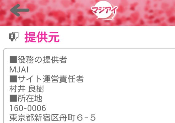 登録無料チャット【マジアイ】恋活・婚活・友達作りを完全サポート♪運営会社