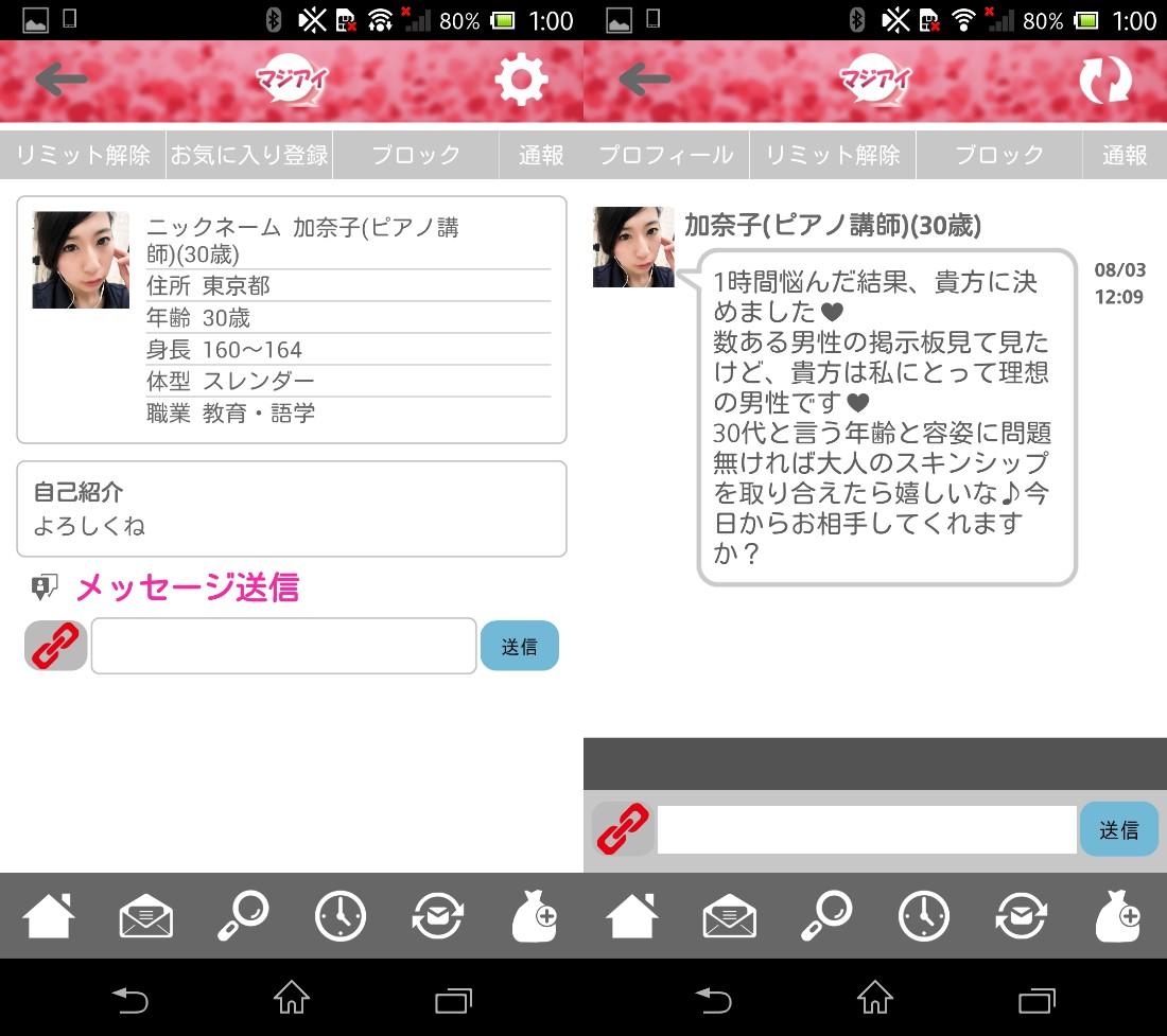 登録無料チャット【マジアイ】恋活・婚活・友達作りを完全サポート♪サクラの加奈子(ピアノ講師)