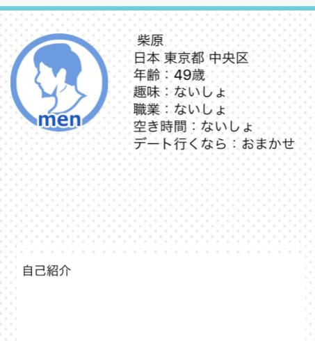 サクラ詐欺出会い系アプリ「PACO!」プロフィール