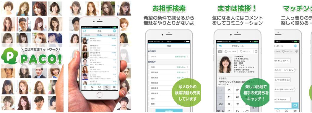 サクラ詐欺出会い系アプリ「PACO!」