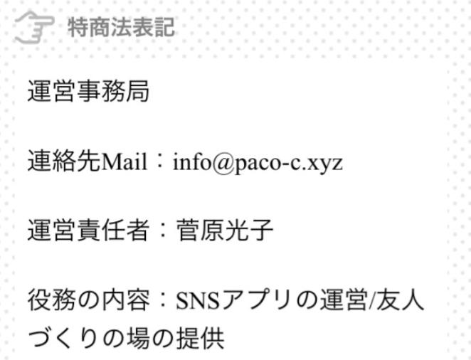 サクラ詐欺出会い系アプリ「PACO!」運営会社
