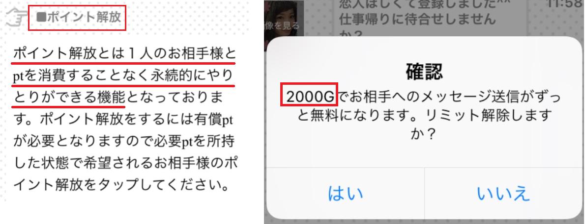 サクラ詐欺出会い系アプリ「PACO!」ポイント開放