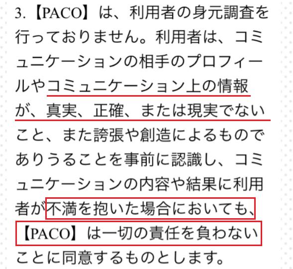 サクラ詐欺出会い系アプリ「PACO!」利用規約
