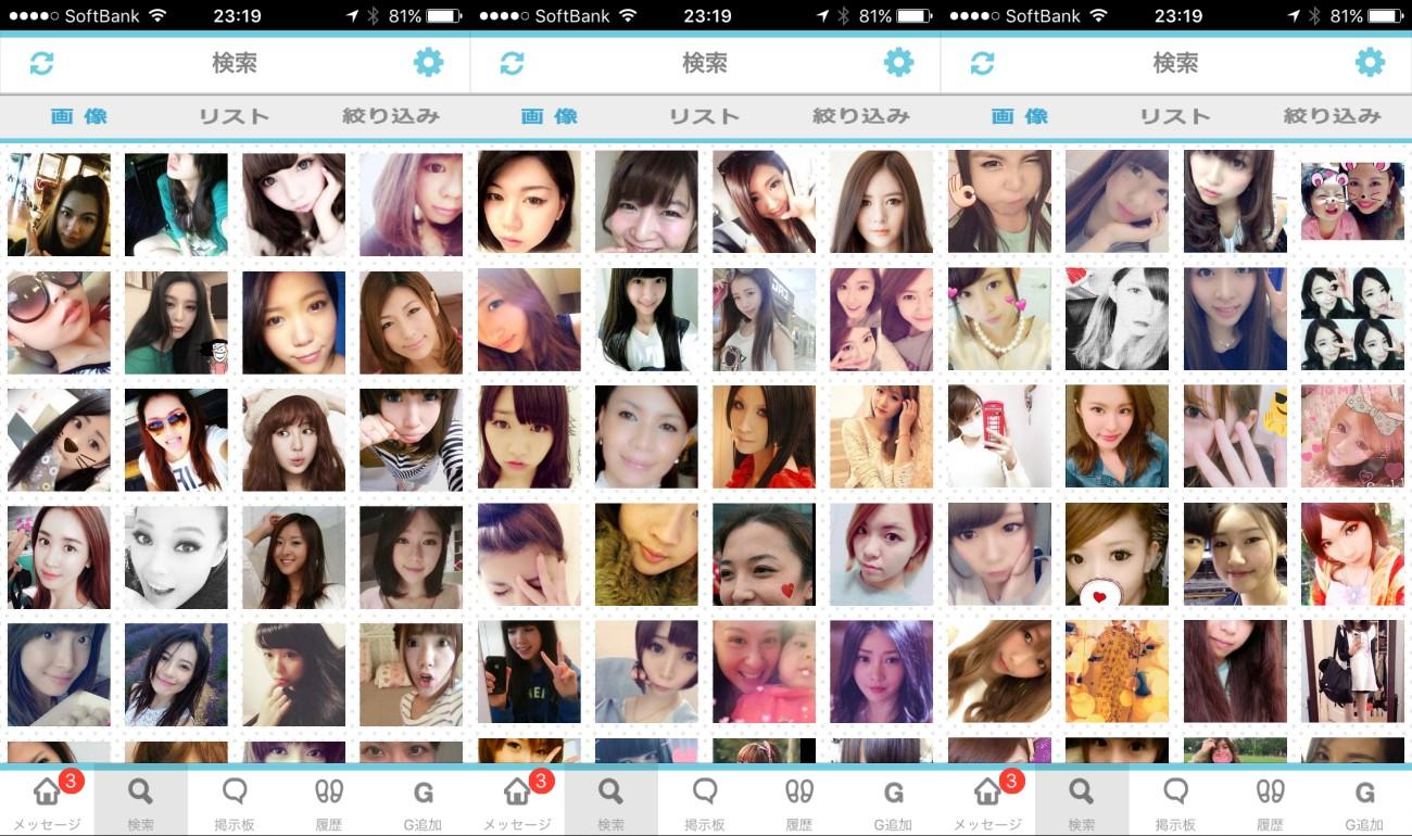 サクラ詐欺出会い系アプリ「PACO!」サクラ達の画像