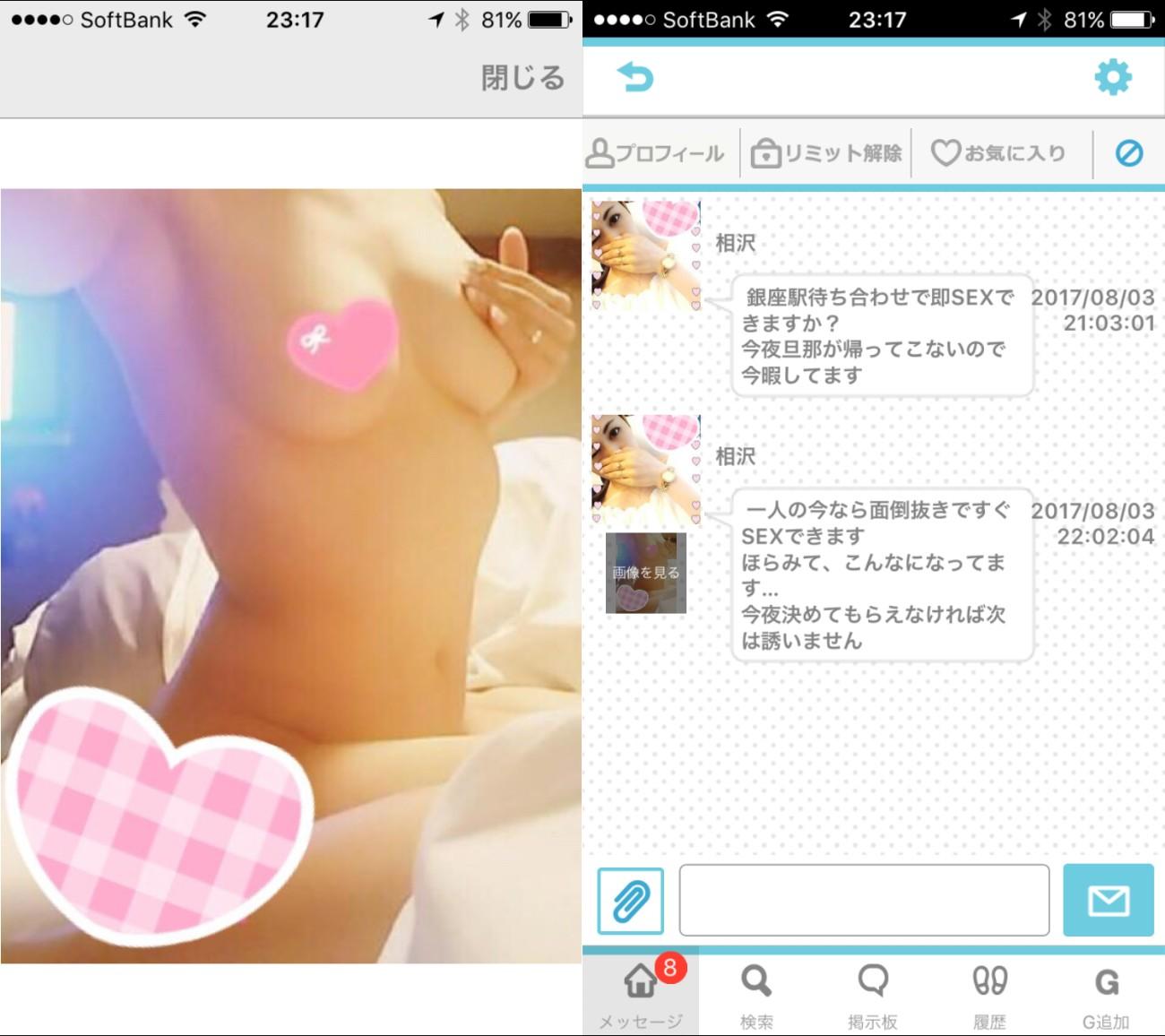 サクラ詐欺出会い系アプリ「PACO!」サクラの相沢