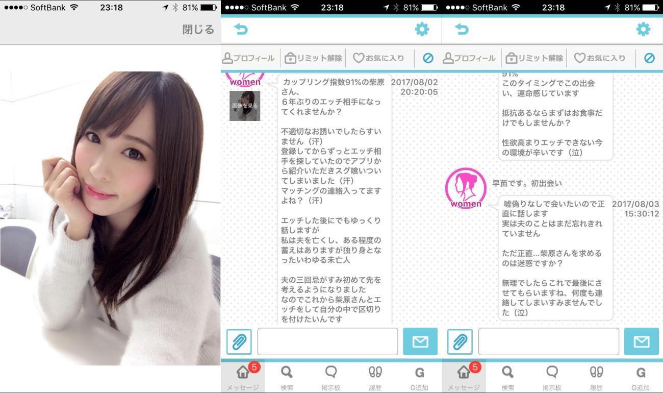 サクラ詐欺出会い系アプリ「PACO!」サクラの早苗です。初出会い