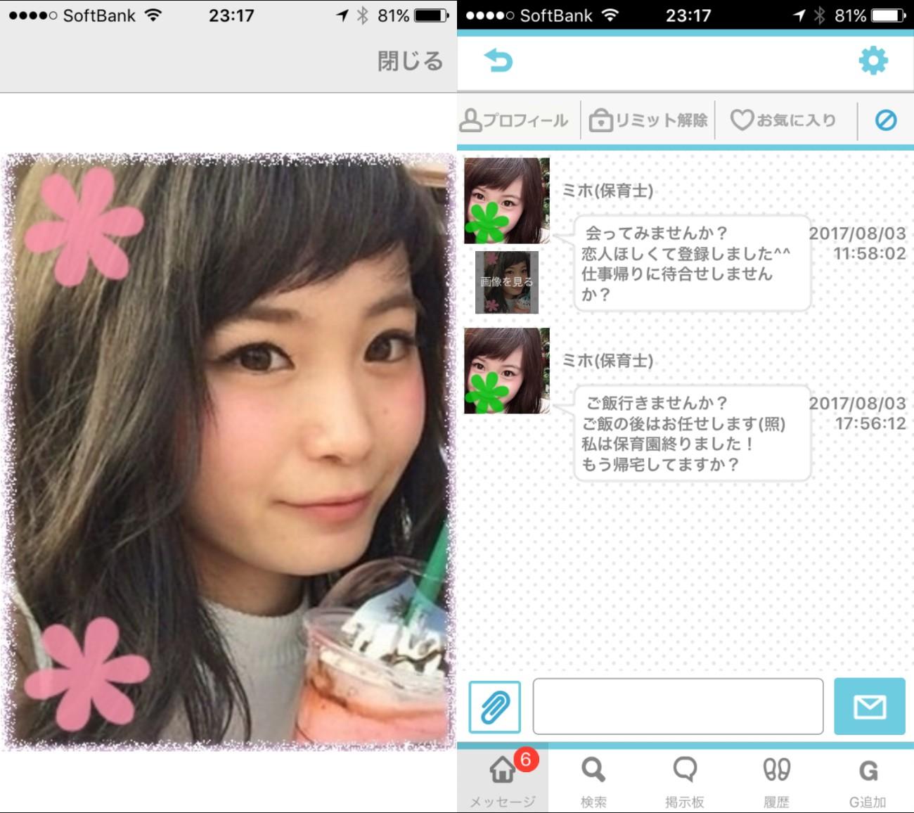 サクラ詐欺出会い系アプリ「PACO!」サクラのミホ(保育士)