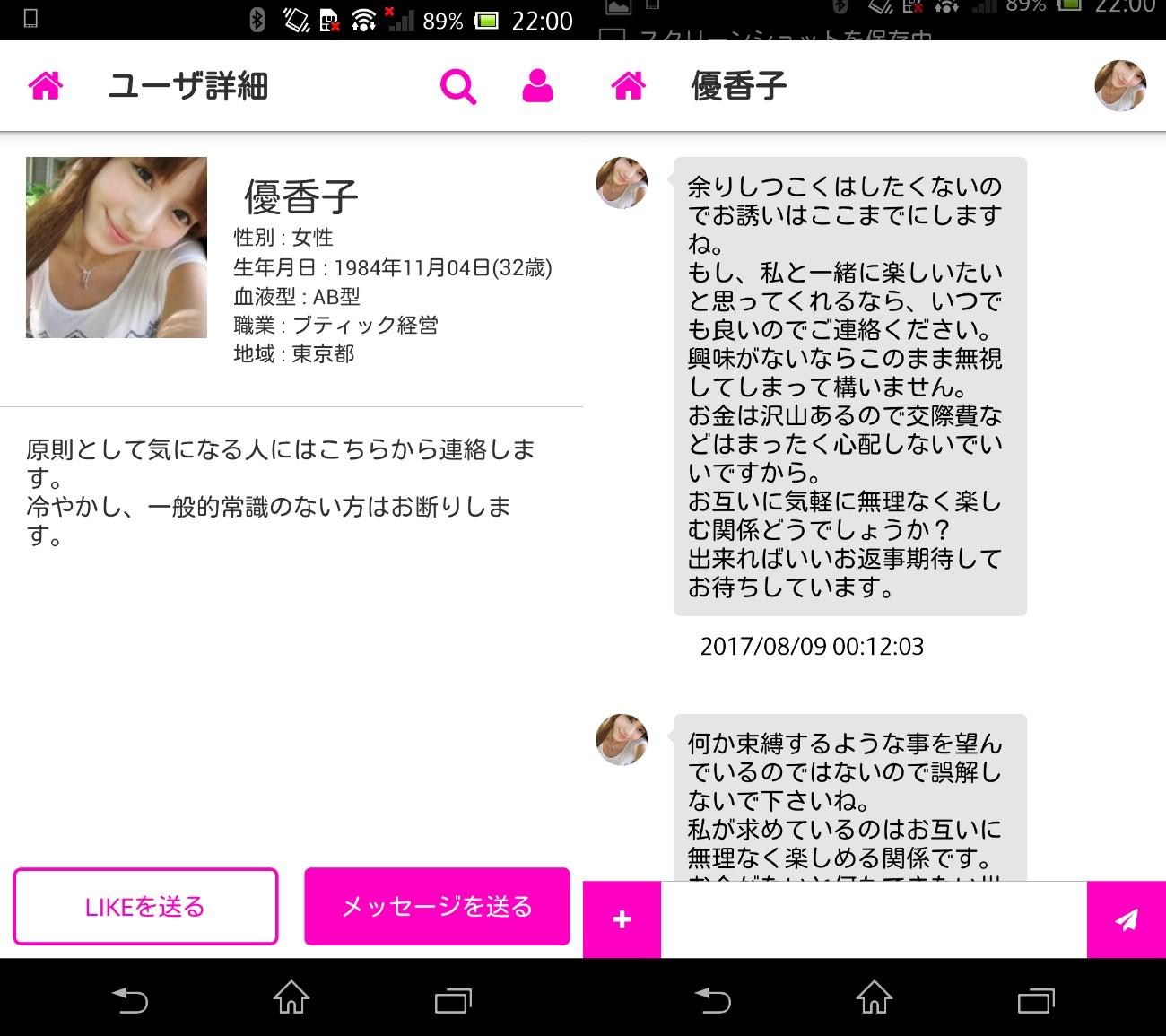 出会い系アプリぺあトーク!安心匿名登録で簡単出合いチャット★サクラの優香子