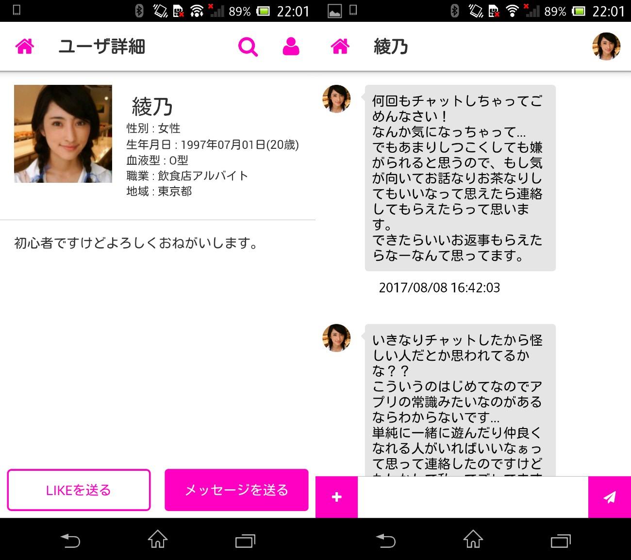 出会い系アプリぺあトーク!安心匿名登録で簡単出合いチャット★サクラの綾乃