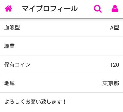 出会い系アプリぺあトーク!安心匿名登録で簡単出合いチャット★プロフィール