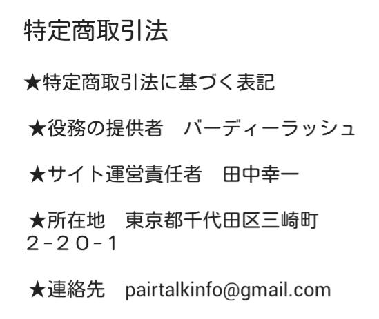 出会い系アプリぺあトーク!安心匿名登録で簡単出合いチャット★運営会社