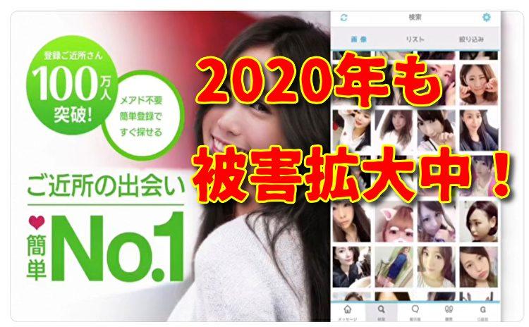 出会い系アプリ「PICO」の被害者は急増中