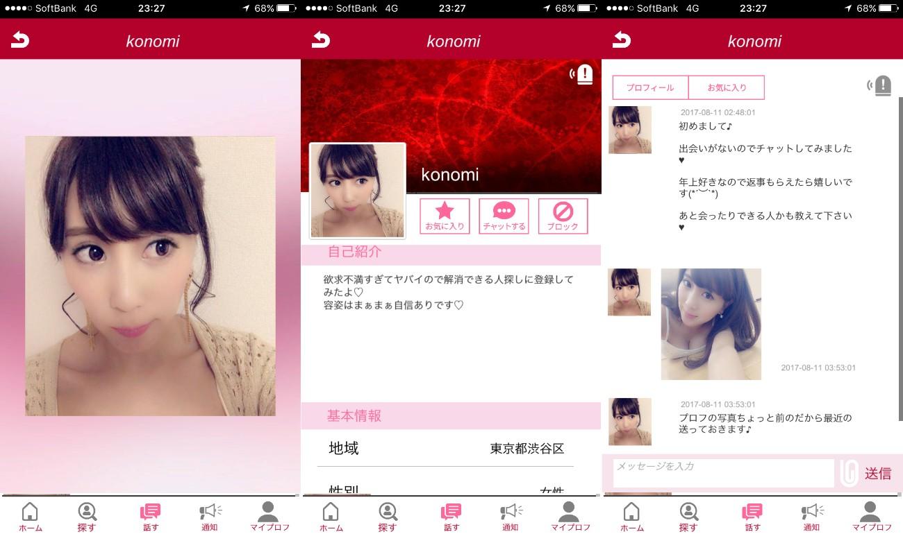 詐欺出会い系アプリ「リアルチャット」サクラのKonomi