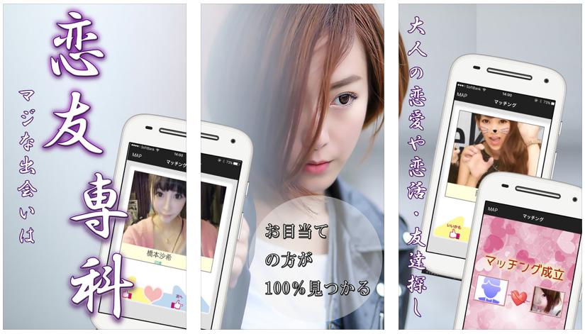 出会い恋人探しマッチング恋愛アプリの「恋愛専科」