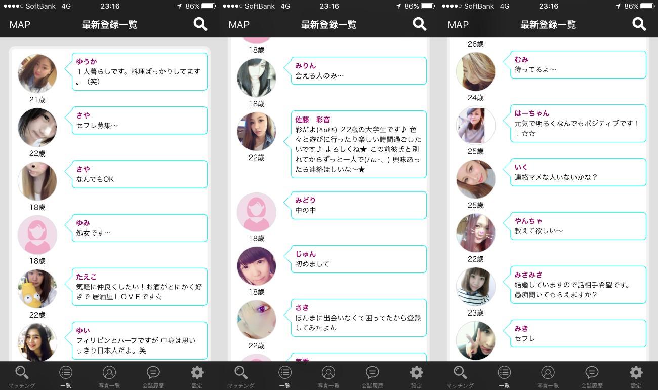 出会い恋人探しマッチング恋愛アプリの「恋愛専科」サクラ一覧