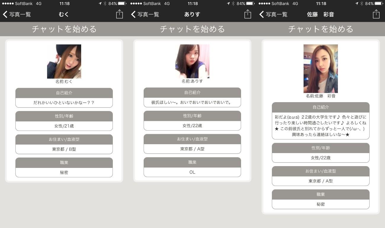 出会い恋人探しマッチング恋愛アプリの「恋愛専科」サクラ達の画像