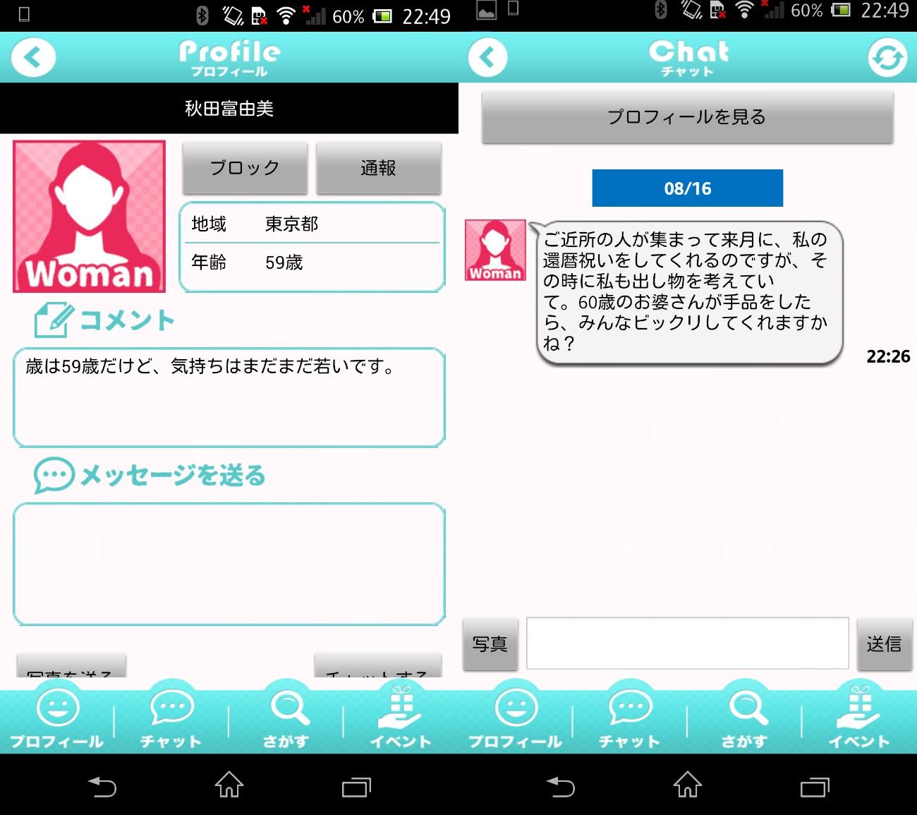 出会いはシェアーズ恋活や出合いが探せる出会い系アプリ登録無料サクラの秋田富由美