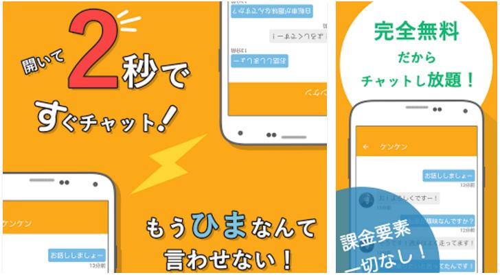 すぐチャット - 無料チャットでひまがつぶせるアプリ