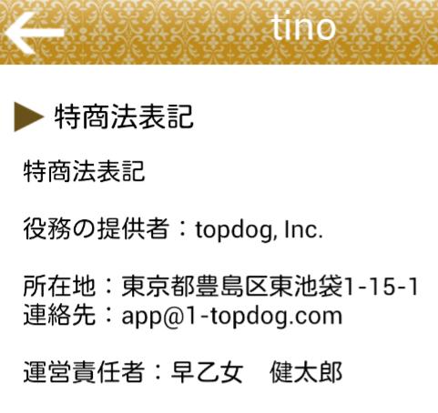 詐欺出会い系アプリTINO(ティノ)運営会社