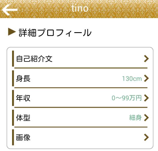 詐欺出会い系アプリTINO(ティノ)プロフィール