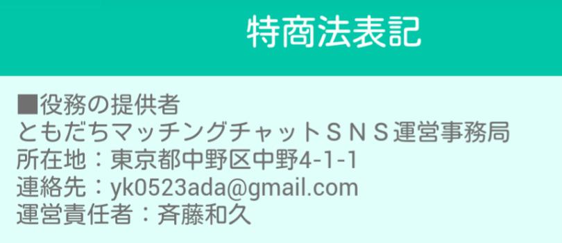 友達探しの決定版!「ともだちマッチングチャットSNS」運営会社