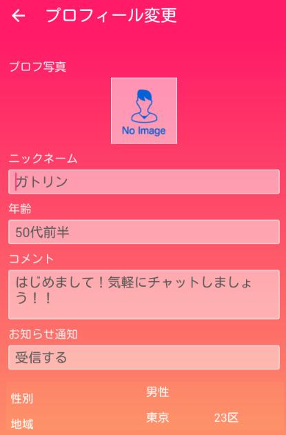 トモコエは検索ソーシャルアプリプロフィール