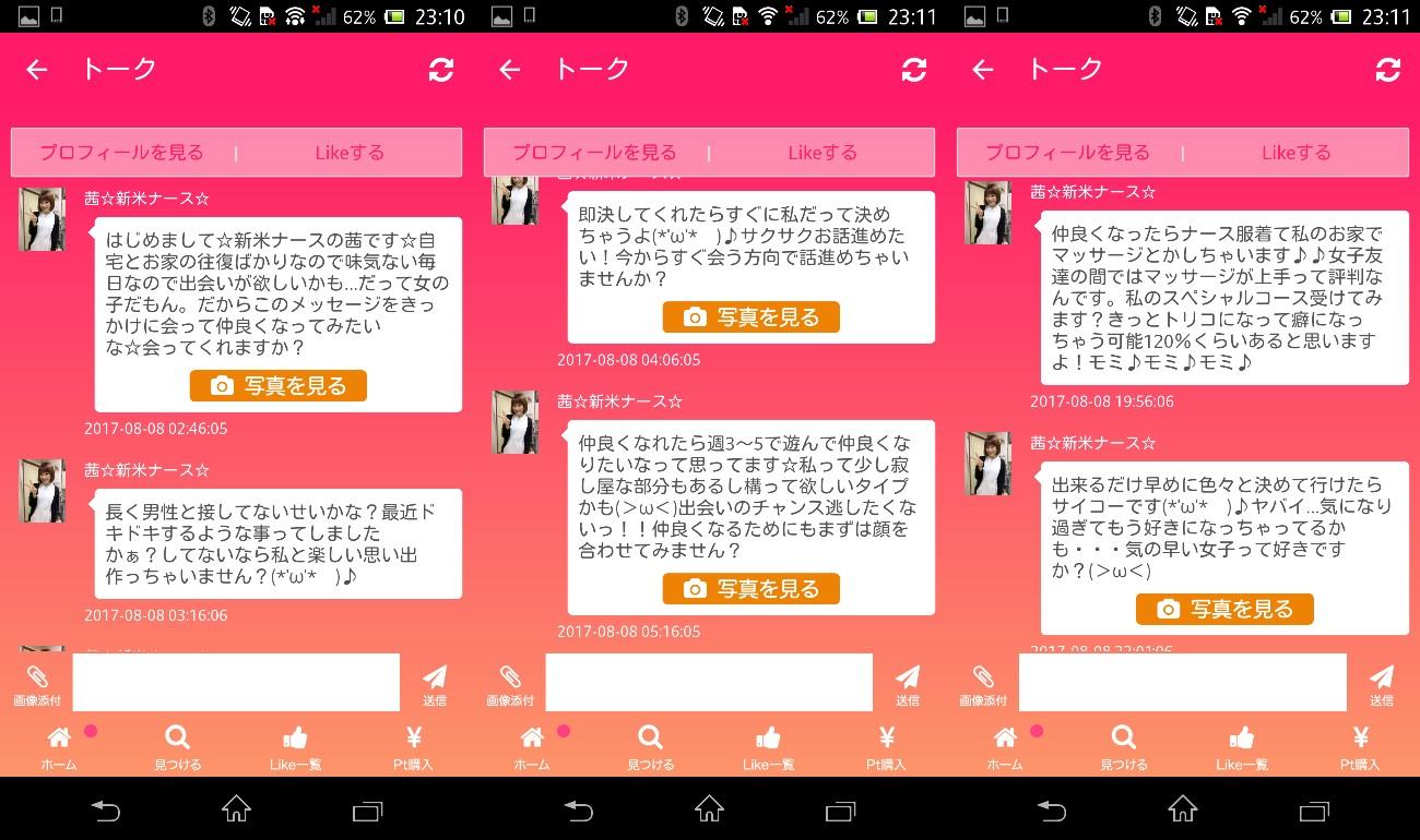 トモコエは検索ソーシャルアプリサクラの☆新米ナース☆