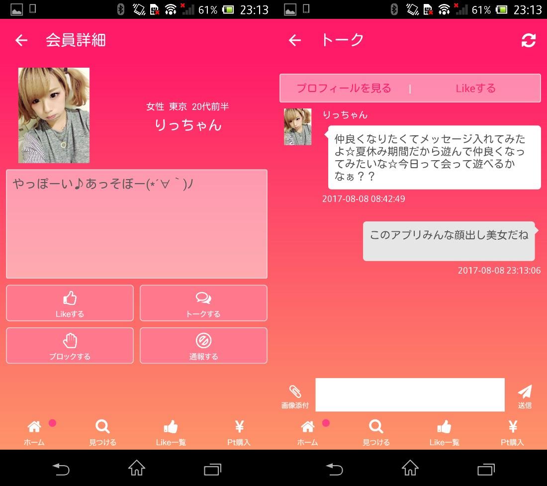 トモコエは検索ソーシャルアプリサクラのりっちゃん