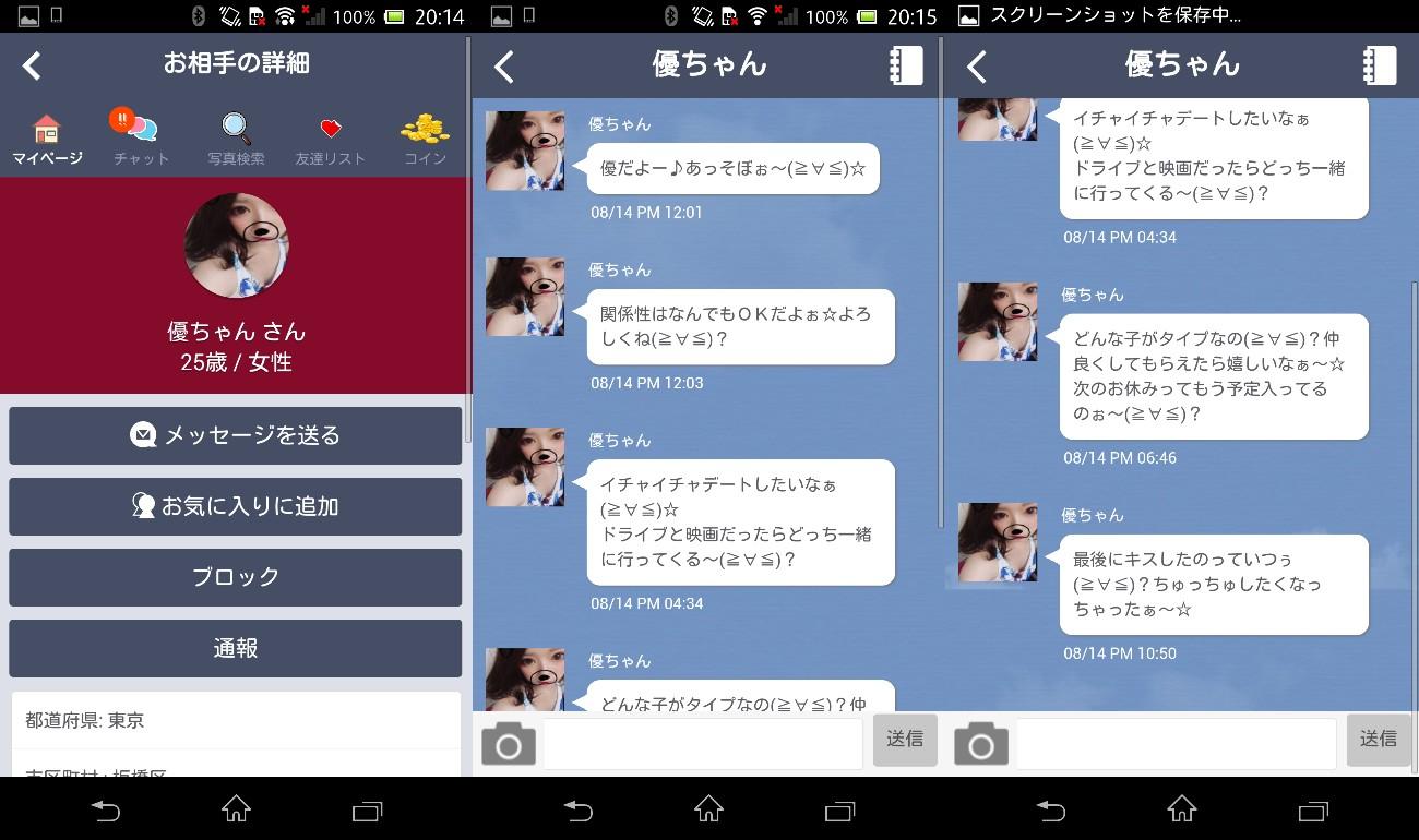 出会いにチャット&掲示板アプリ「友恋」無料登録の出会系アプリサクラの優ちゃん