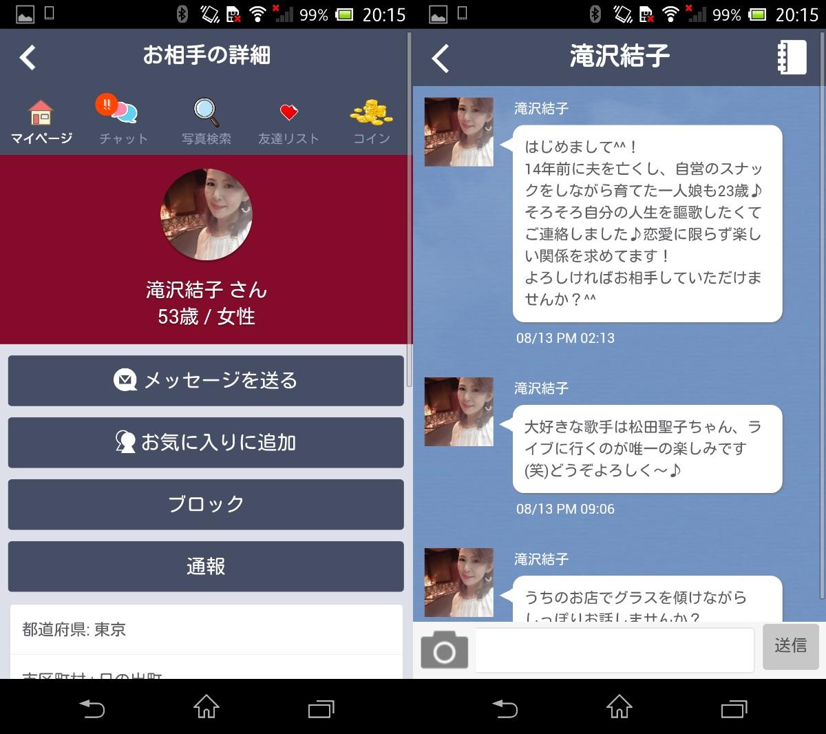 出会いにチャット&掲示板アプリ「友恋」無料登録の出会系アプリサクラの滝沢結子