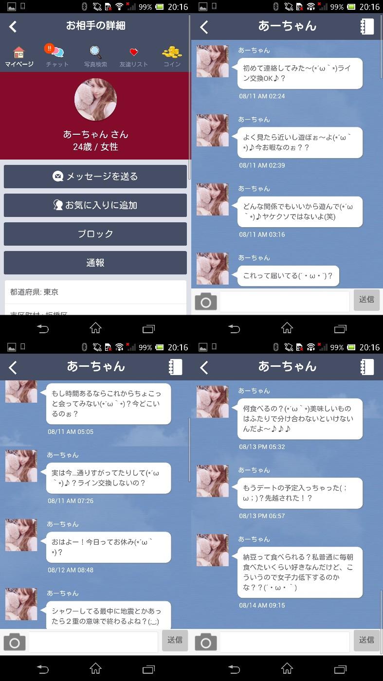出会いにチャット&掲示板アプリ「友恋」無料登録の出会系アプリサクラのあーちゃん