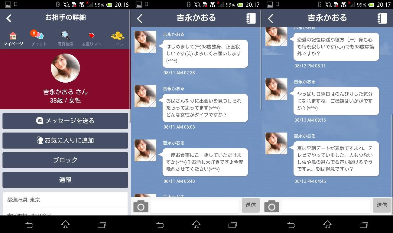 出会いにチャット&掲示板アプリ「友恋」無料登録の出会系アプリサクラの吉永かおる