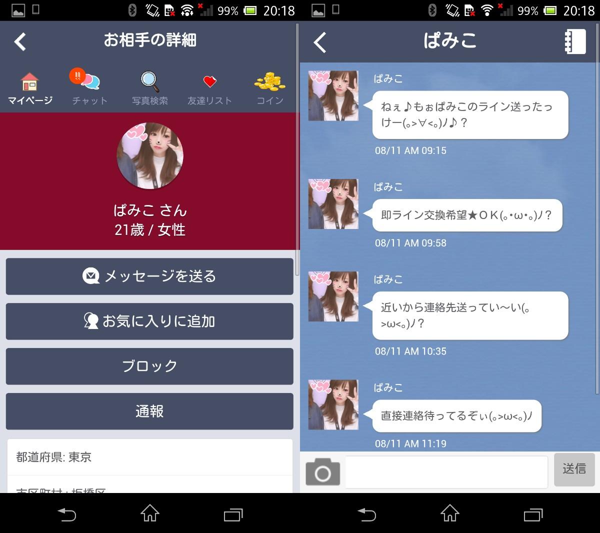 出会いにチャット&掲示板アプリ「友恋」無料登録の出会系アプリサクラのぱみこ