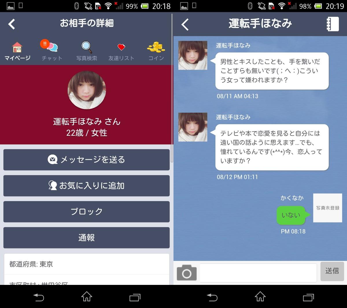 出会いにチャット&掲示板アプリ「友恋」無料登録の出会系アプリサクラの運転手ほなみ