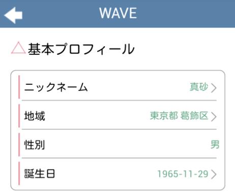 出会いの波に乗ってね-WAVE-友達探しするチャットアプリプロフィール