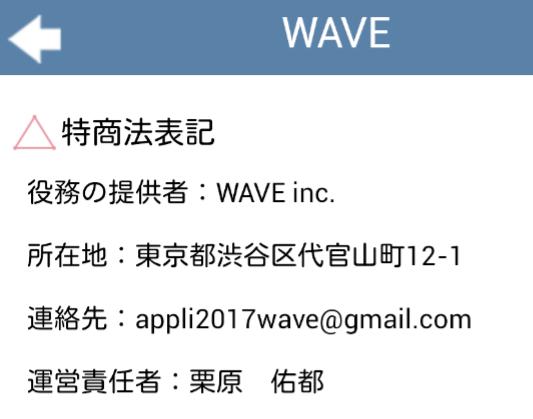 出会いの波に乗ってね-WAVE-友達探しするチャットアプリ運営会社