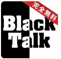 完全無料の【ブラックトーク】秘密でアレコレ交換できるチャットアプリ