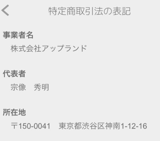 callme - ドキドキ生声トークアプリ運営会社