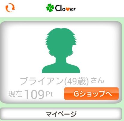 安心の匿名チャットアプリ★Clover~クローバー~★プロフィール