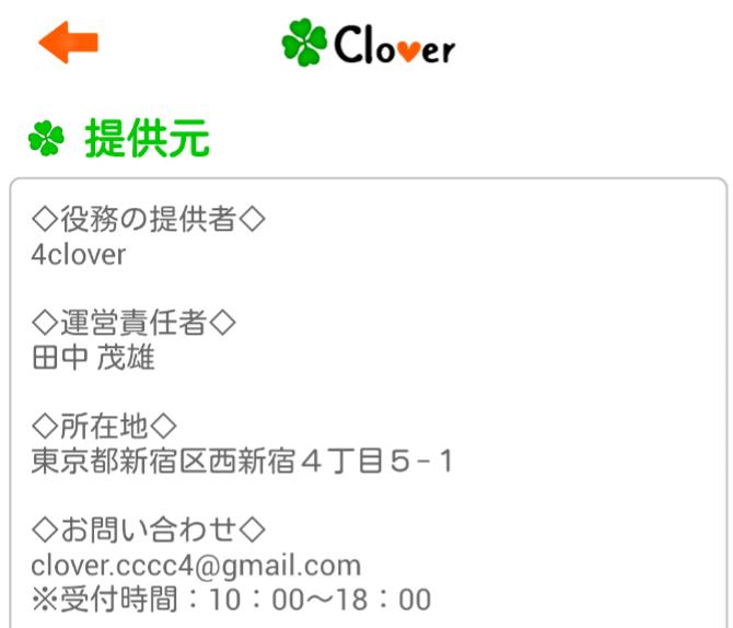 安心の匿名チャットアプリ★Clover~クローバー~★運営会社