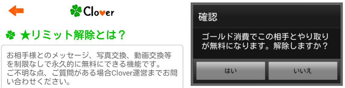 安心の匿名チャットアプリ★Clover~クローバー~★リミット解除