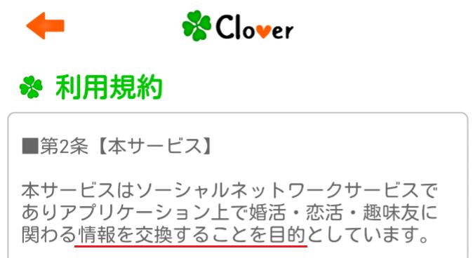 安心の匿名チャットアプリ★Clover~クローバー~★利用規約