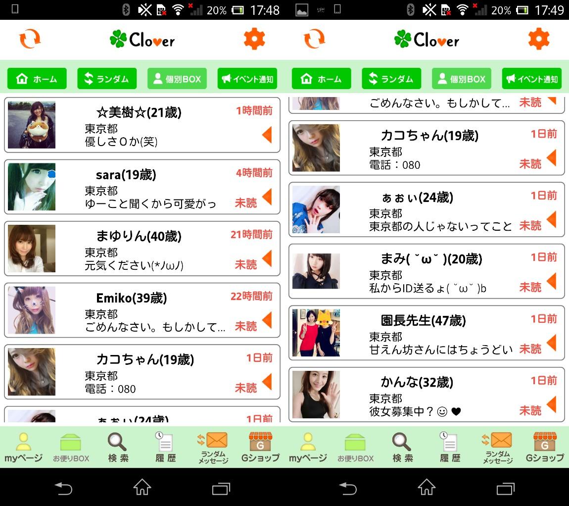 安心の匿名チャットアプリ★Clover~クローバー~★サクラ一覧