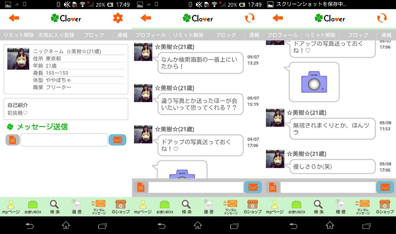 安心の匿名チャットアプリ★Clover~クローバー~★サクラの美樹