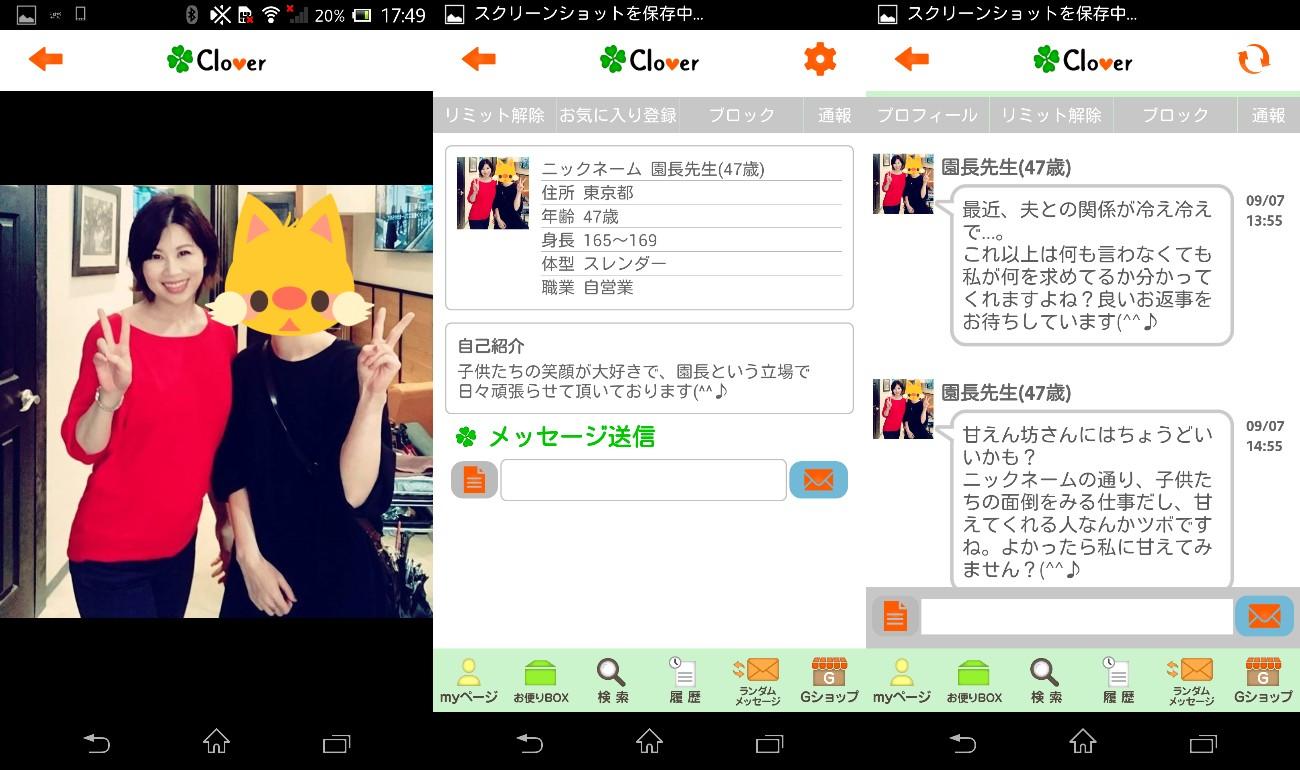 安心の匿名チャットアプリ★Clover~クローバー~★サクラの園長先生
