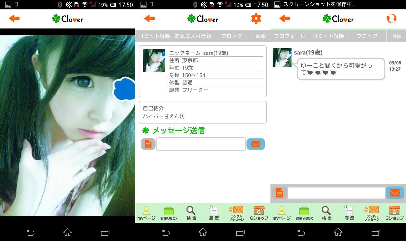 安心の匿名チャットアプリ★Clover~クローバー~★サクラのsara