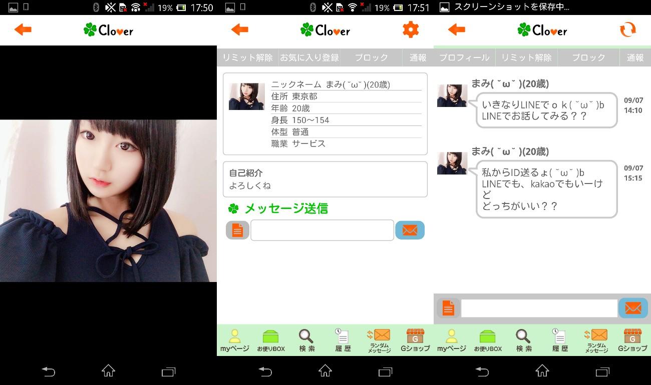 安心の匿名チャットアプリ★Clover~クローバー~★サクラのまみ