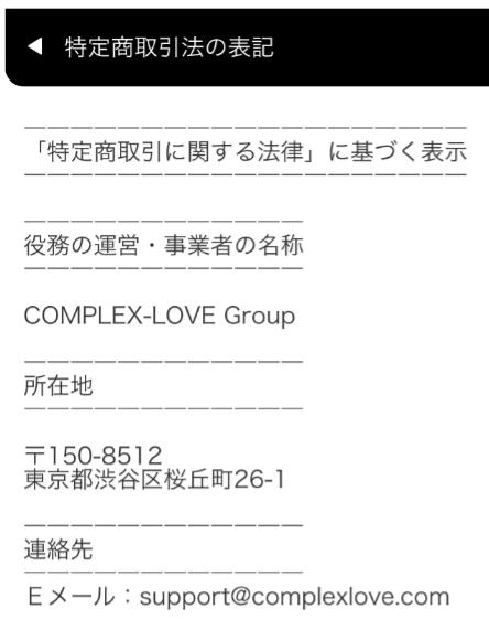 complex-love【コンプレックス-ラブ】運営会社