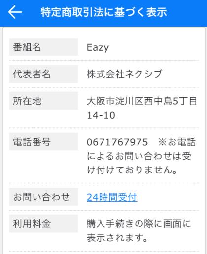 Eazy-ビデオ通話でひまつぶしできるSNSアプリ。運営会社