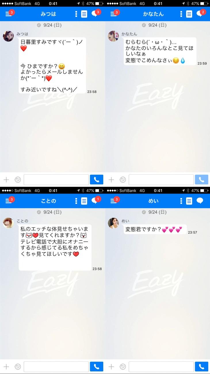 Eazy-ビデオ通話でひまつぶしできるSNSアプリ。サクラ